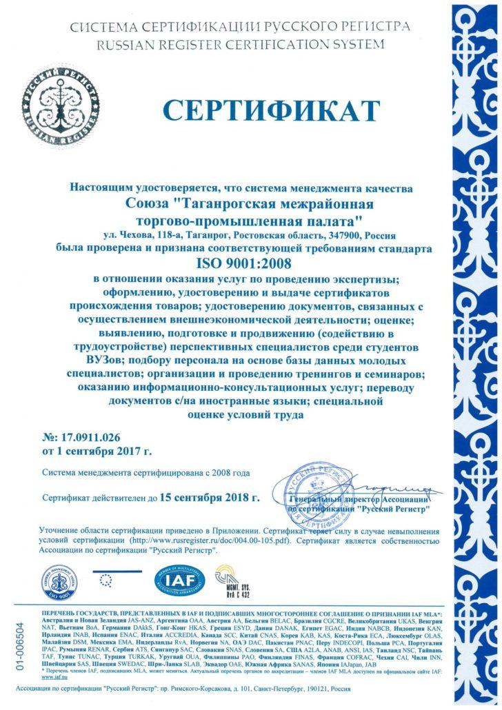 сертификат СМК ТМТПП