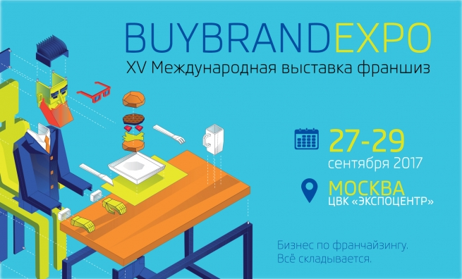 BUYBRAND Expo баннер