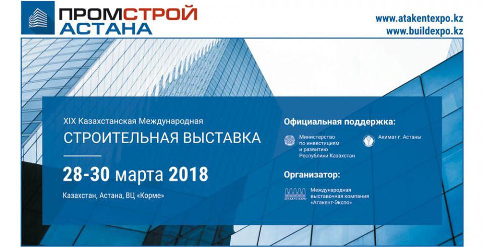Промстрой-Астана 2018