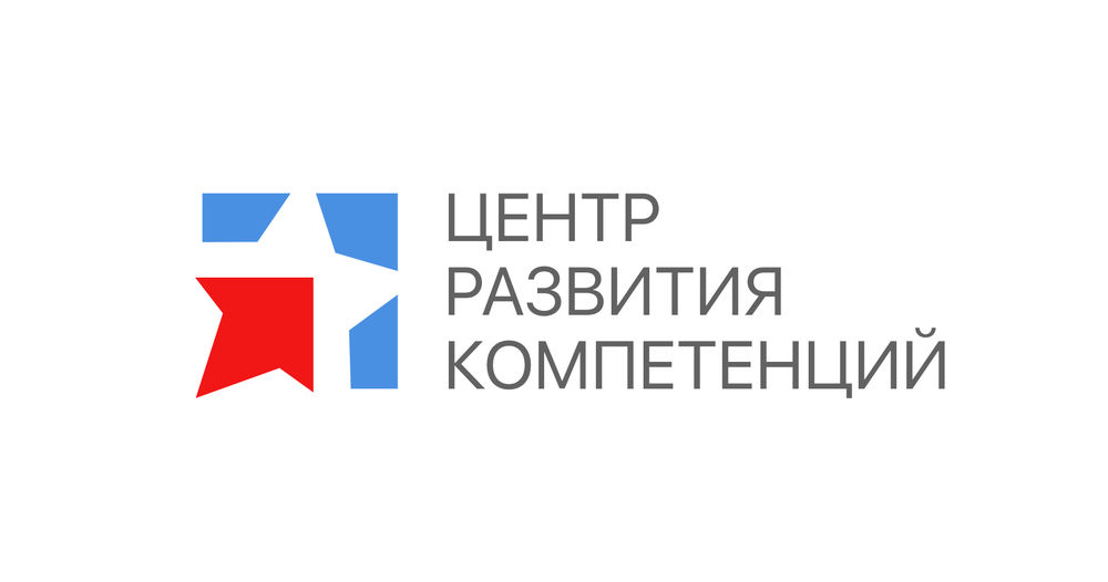 Центр развития компетенций
