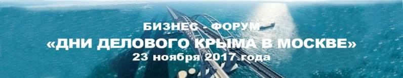 Дни делового Крыма в Москве