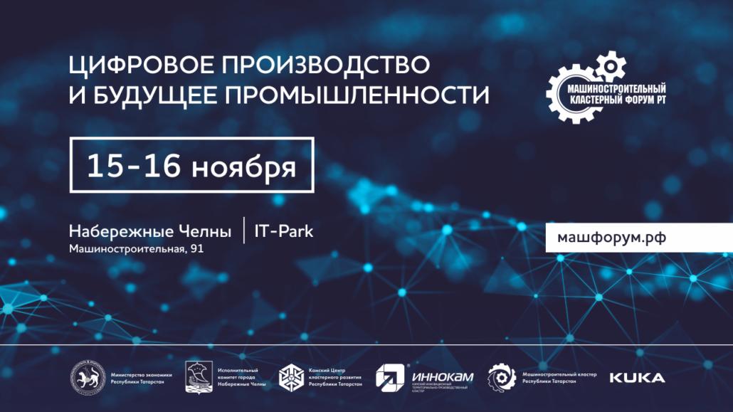 Машиностроительный кластерный форум Цифровое производство и будущее промышленности»