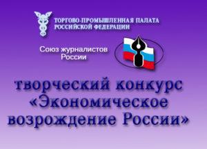 Экономическое возрождение России