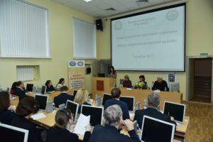 Конференция Новые направления научной мысли