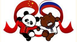 15-я Китайская (Маньчжурская) северная международная научно-техническая выставка