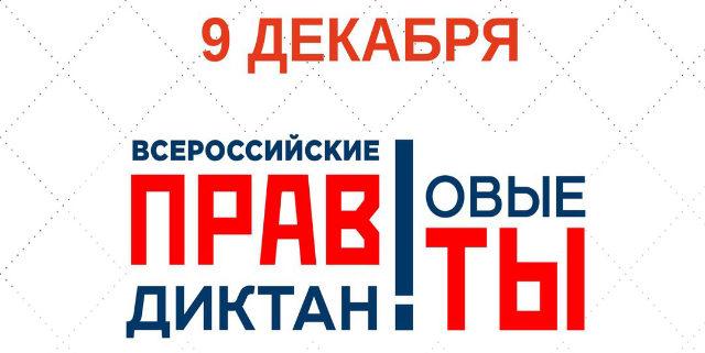 «Всероссийский правовой диктант» в Таганроге