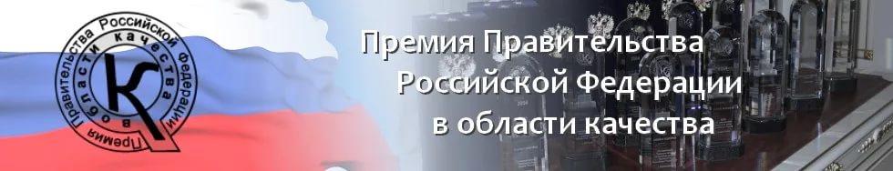 Конкурс на соискание премий Правительства Российской Федерации в области качества