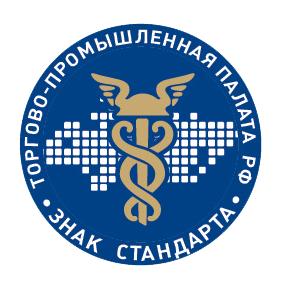 соответствие стандарту ТПП в РФ