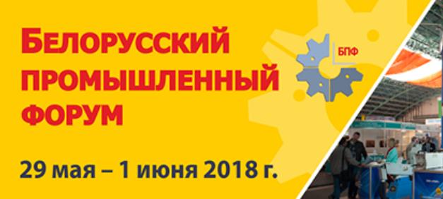 Белорусский промышленный форум-2018