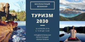 бесплатный вебинар по туризму