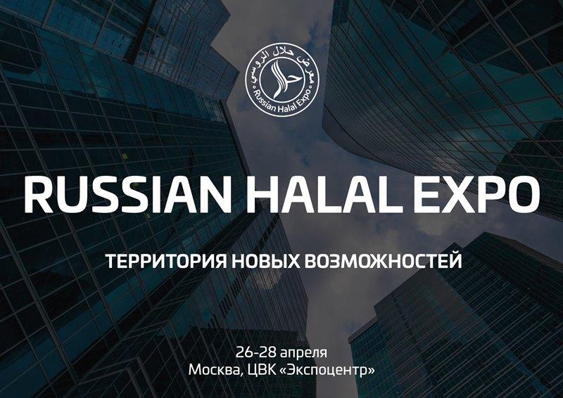 Конгресс-выставка Russian Halal Expo