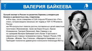 Валерия Байкеева