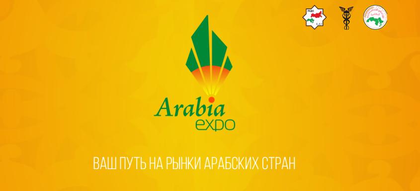 Международная выставка «ARABIA-EXPO 2021»
