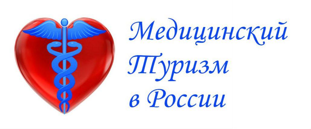 Медицинский туризм в России