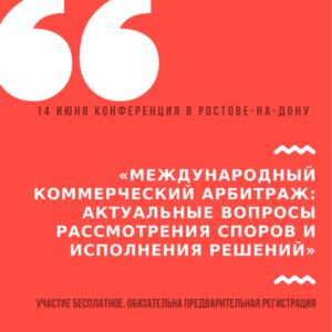 конференция Ростов