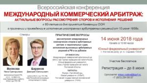 Международный коммерческий арбитраж: актуальные вопросы рассмотрения споров и исполнения решений