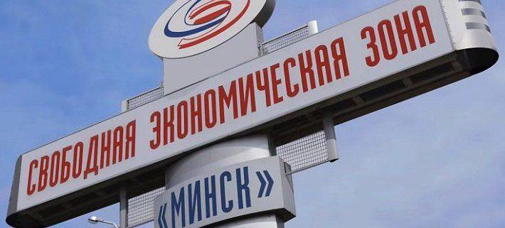 Свободная экономическая зона «Минск»