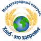 Международный конгресс «Лечебно-профилактическое и функциональное хлебопечение» «Хлеб–этоздоровье»