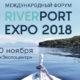 mezhdunarodnyy-forum-i-vystavka-riverport-expo-2018